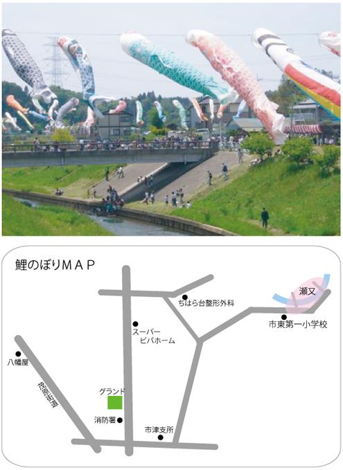 市原市 瀬又 村田川 鯉のぼりmap495