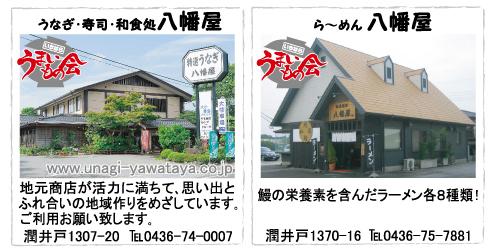 特選うなぎ・鮨・和食処 八幡屋     和風鰻麺 八幡屋