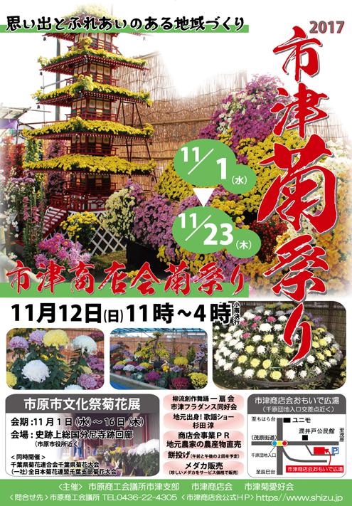 市津菊祭り2017 市原市 潤井戸 市津商店会菊祭り2017